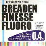 ブリーデン フィネスフロロ:0.4号(2.2lb) 100m ウルトラフィネススペシャル【DM便配送可】