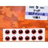 バスデイ 3Dアイシール 5mm:レッド【DM便配送可】