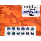 バスデイ 3Dアイシール 4.5mm:エメラルド【DM便配送可】
