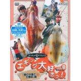 [DVD]内外出版社 ヤマラッピ&タマちゃんのエギング大好きっ!vol.8【メール便配送可】