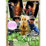 [DVD]内外出版社 ヤマラッピ&タマちゃんのエギング大好きっ!vol.9【DM便配送可】