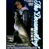 [DVD]内外出版社 日本3大淡水魚を追うリアル・ドキュメント 鵜山和洋【DM便配送可】