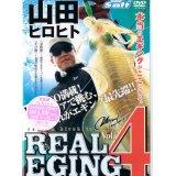 [DVD]内外出版社 山田ヒロヒト リアルエギング Vol.4【DM便配送可】