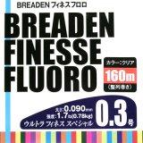 ブリーデン フィネスフロロ:0.3号(1.7lb) 160m ウルトラフィネススペシャル【DM便配送可】