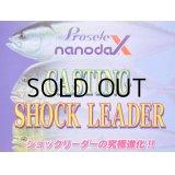 プロセレ ナノダックス キャスティング ショックリーダー:35lb.(7.5号)50m■DM便対象外■
