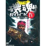 [DVD]釣り東北社 磯ROCK魂IV ハンター塩津 -RESTART1-【DM便配送可】