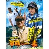 [DVD]釣りビジョン 家邊克巳の最強アジングの素II【DM便配送可】