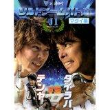 [DVD]釣りビジョン×ジャッカル J1 SALTグランプリ マダイ編【DM便配送可】