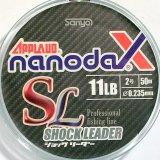 サンヨーナイロン ナノダックスショックリーダー:11LB 2号 50m【DM便配送可】