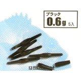 ブリーデン ライトリグシンカー ブラック:0.6g【DM便配送可】