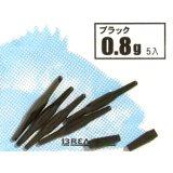 ブリーデン ライトリグシンカー ブラック:0.8g【DM便配送可】