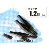 ブリーデン ライトリグシンカー ブラック:1.2g【DM便配送可】