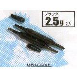 ブリーデン ライトリグシンカー ブラック:2.5g【DM便配送可】