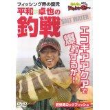 [DVD]キャメル フィッシング界の窮児 平和卓也の釣戦 エコギアアクアで爆釣するか!【DM便配送可】