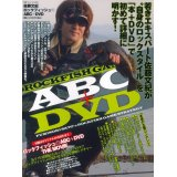 [本]つり人社 佐藤文紀 ロックフィッシュのABC+DVD■DM便対象外■