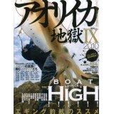 [本]つり人社 アオリイカ地獄IX 2010【DM便配送可】