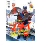 [DVD]エイ出版社 佐々木洋三 マダイ・ラバージギングのすべてII 応用編【DM便配送可】