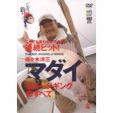 [DVD]エイ出版社 佐々木洋三 マダイ・ラバージギングのすべて【DM便配送可】