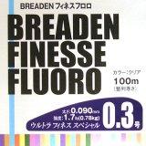 ブリーデン フィネスフロロ:0.3号(1.7lb) 100m ウルトラフィネススペシャル【DM便配送可】