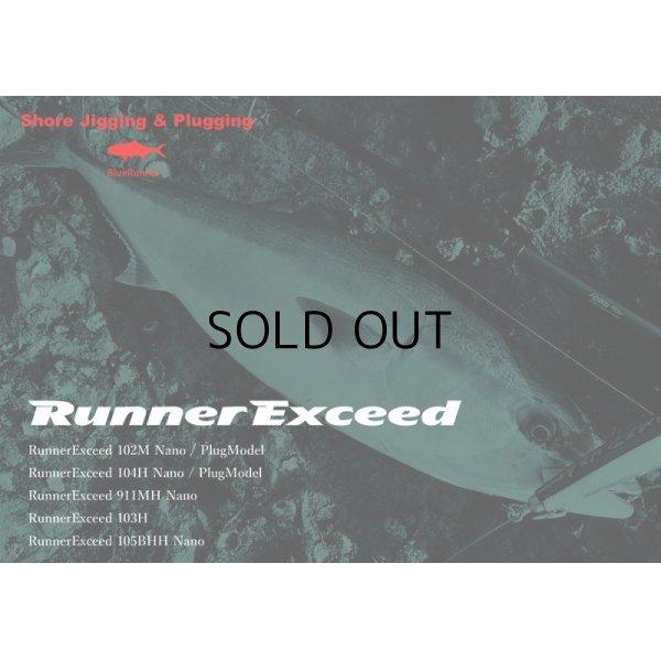 画像1: [ロッド]リップルフィッシャー Runner Exceed104H Nano PlugModel■DM便対象外■