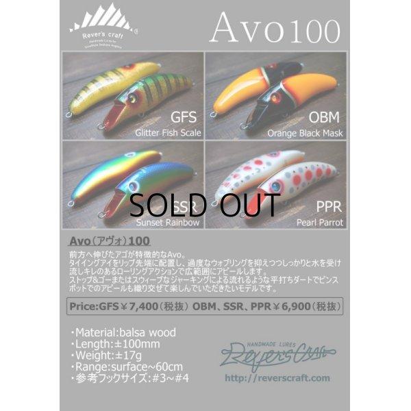 画像4: リバースクラフト アヴォ100:SSR(Sunset Rainbow)■DM便対象外■