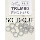 タックルハウス TKLM-80用スプリットリングH#2.5【DM便配送可】