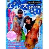 [DVD]内外出版社 ヤマラッピ&タマちゃんのエギング大好きっ!vol.10【DM便配送可】