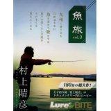 [DVD]内外出版社 ルアーマガジン×BITE 魚旅 UOTABI vol.3 村上晴彦【DM便配送可】