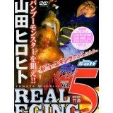 [DVD]内外出版社 山田ヒロヒト リアルエギング Vol.5【DM便配送可】