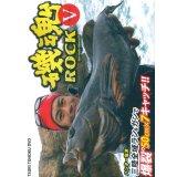 [DVD]釣り東北社 磯ROCK魂V ハンター塩津 -RESTART2-【DM便配送可】