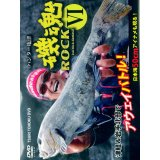 [DVD]釣り東北社 磯ROCK魂VI ハンター塩津 津軽&岩手北部でアウェイバトル!【DM便配送可】