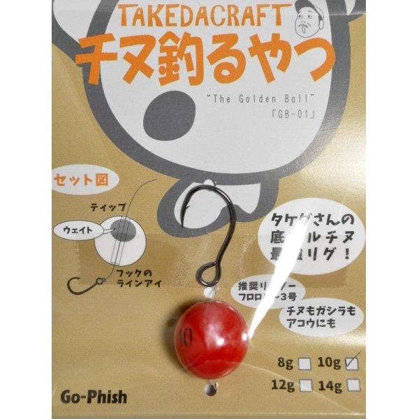 画像1: Go-Phish ゴーフィッシュ タケダクラフト チヌ釣るやつ:10g #1 赤玉【DM便配送可】