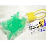 オーナーばり カルティバ 安全キャップ:S(8個入り)【BY-S】■DM便対象外■