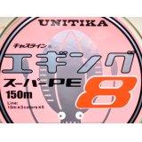 【SALE】ユニチカ エギングスーパーPE8(フロートタイプ):0.6号 150m【DM便配送可】