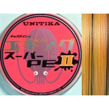 【SALE】ユニチカ エギングスーパーPEII(フロートタイプ):0.5号 150m【DM便配送可】
